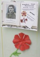 """Выставка """"Лица Победы"""""""